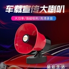 擴音器車載錄音喇叭揚聲器戶外地攤叫賣機手持宣傳可喊話器擺攤擴音神器大聲公 晶彩