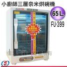 【信源電器】【小廚師三層奈米紫外線殺菌烘碗機】FU-399/FU399