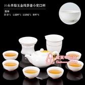 蓋碗 白瓷茶具茶杯套裝整套家用功夫泡茶壺陶瓷茶道喝茶蓋碗德化羊脂玉