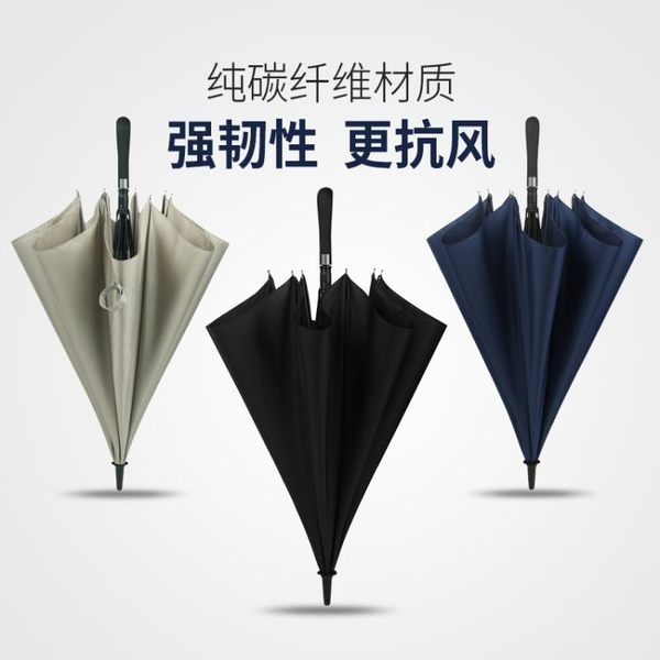碳纖維直桿傘雙人長柄雨傘男個性創意潮流全自動加大廣告定制logoWY【快速出貨八折優惠】