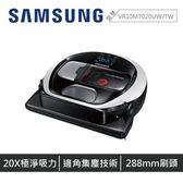 結帳現折 ★ 掃地機器人 SAMSUNG 三星 VR10M7020UW/TW 極勁吸力 吸地機