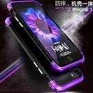 [24H 現貨快出] 新款 iphone7 手機殼 個性 創意 防摔 熱賣 全包 金屬 手機殼