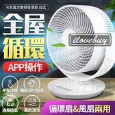 【小米系列】小米 米家直流變頻循環扇 台式 智能空氣循環扇 大廣角全立體擺頭 調節平衡冷暖