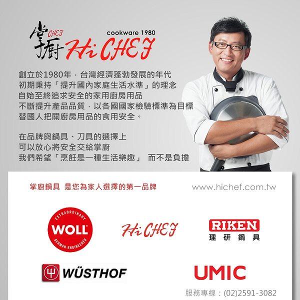 《掌廚HiCHEF》316不鏽鋼 4.0L笛音壺