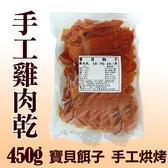 [寵樂子]《寶貝餌子量販包420克》手工雞肉乾 / 雞肉切條 / 狗零食