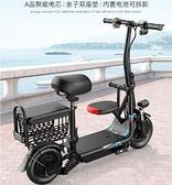 電動滑板車 登路士折疊電動車 小型迷你鋰電池滑板車男女士親子車 代步電瓶車 風馳
