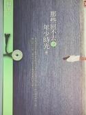 【書寶二手書T5/言情小說_KFR】那些回不去的年少時光(中卷)_Kirihana