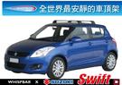 ∥MyRack∥WHISPBAR FLUSH BAR Suzuki Swift 2011-2013 專用車頂架∥全世界最安靜的車頂架 行李架 橫桿∥