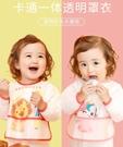 寶寶罩衣防水嬰兒吃飯圍兜反穿衣兒童圍裙防臟幼兒園飯兜薄款春秋 嬡孕哺