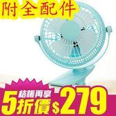 ~Lileng 正品~ USB 電扇立式夾式兩用風扇立式電風扇夾扇桌夾小風扇360 度可充