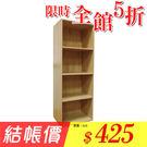 【悠室屋】居家必備 DIY組合櫃 四層空櫃/書櫃/收納櫃 台灣製 原木色