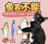 貓咪玩具 貓玩具魚抱枕貓薄荷魚貓咪用品逗貓棒玩具貓貓玩具小貓玩具魚 芭蕾朵朵