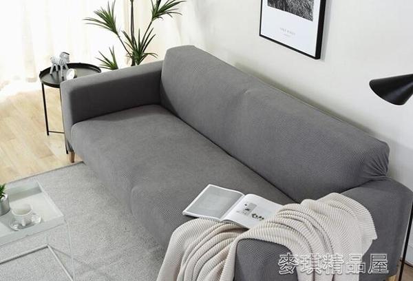彈力沙發套罩全包萬能套四季組合通用型皮沙發罩一套沙發墊巾全蓋 新年特惠