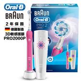 【加碼再送原廠刷頭1支】德國百靈Oral-B-敏感護齦3D電動牙刷 PRO2000P / PRO2000 粉色