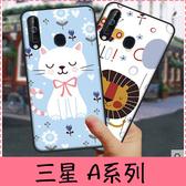 【萌萌噠】三星 Galaxy A30s A40s A50 A60 A70 小清新可愛女款彩繪 超薄防指紋 全包矽膠軟殼 手機殼