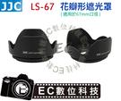 【EC數位】 JJC LS-67 花瓣型遮光罩 太陽罩 遮光罩 可反扣 67mm口徑
