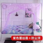 蚊帳 新款蚊帳1.5米1.8m床雙人家用1.2網紅落地支架加厚密老式學生宿舍【快速出貨八折特惠】
