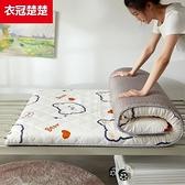 床墊 床墊子學生宿舍床墊單人上下鋪地墊睡覺打地鋪褥子榻榻米【快速出貨】