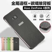 華碩 ZenFone 4 MAX ZE554KL ZC554KL 手機殼 金屬邊框 碳纖維 二合一 防摔 全包 保護套