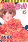 (二手書)薔薇戀曲(15)