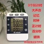 定時器系列 追日牌3通道獨立顯示定時提醒 電子時鐘 正計時秒表 實驗計時器 好樂匯