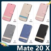 HUAWEI Mate 20 X 星沙紋保護套 撞色側翻皮套 輕薄防水 支架 磁扣 插卡 手機套 手機殼 華為