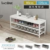 【Incare】大理石紋雙層圓角換鞋椅鞋架(120*33*45CM)白面白架