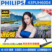 《送壁掛架及安裝&HDMI線》Philips飛利浦 43吋43PUH6004 4K HDR聯網全面屏液晶顯示器(贈數位電視接收器)