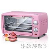 長實 CS1201A2電烤箱家用迷你烘焙多功能全自動家庭小型烤箱 MKS 全館免運