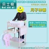 貝士奇換洗尿布台嬰兒床 護理台寶寶BB撫觸台實木環保加高洗澡台igo 藍嵐