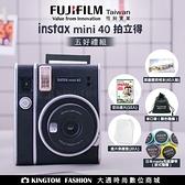【豪華5件組】富士 FUJIFILM instax mini 40 拍立得 公司貨 一年保固 mini 40【24H快速出貨】