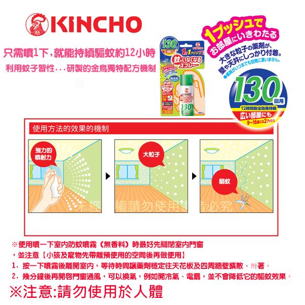 日本金鳥KINCHO無香料防蚊掛片(150日)+噴一下防蚊噴霧(130日)+贈驅蚊手環5包X1+無痕掛勾X1