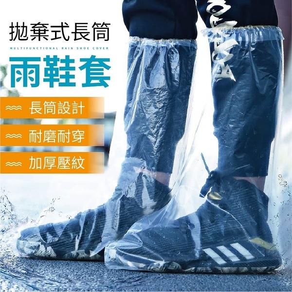 《防塵防水!輕便易攜》拋棄式長筒雨鞋套 防水相關用具 防水鞋套 雨衣鞋套 防雨鞋套 鞋套