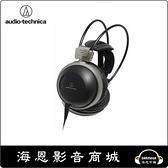 【海恩數位】日本鐵三角 audio-technica ATH-D900USB