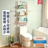 洗衣機置物架落地不銹鋼浴室馬桶收納架陽臺滾筒洗衣機架子【0053C】