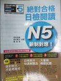 【書寶二手書T1/語言學習_JNG】新制對應 絕對合格!日檢閱讀N5(25K)_吉松由美、西村惠子、黃茗楚