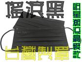 ◆台灣製罩◆平面搖滾黑口罩(50片/包)(拋棄式)(明星/潮流/黑色口罩/不織布/搖滾黑)