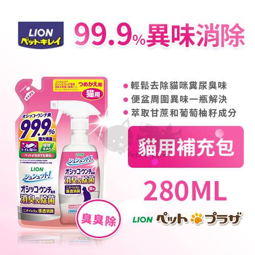 PetLand寵物樂園《日本LION》臭臭除貓砂盆專用99.9%補充包-貓用異味消除
