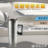 車載電熱杯 車用熱水器加熱杯 100度車載熱水杯 保溫杯 優家小鋪