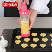 餅干機曲奇槍曲奇模具裱花嘴裱花槍奶油裱花袋烘焙工具套裝 露露日記