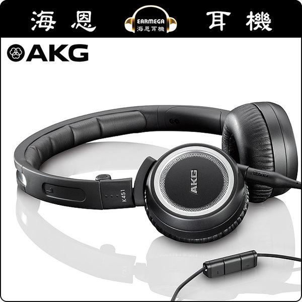 【海恩特價 ing】AKG K451 可通話耳機 FOR IPHONE/IPOD 台灣總代理公司貨保固