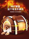 泰迪狗窩貓窩可拆洗狗狗寵物用品小型犬貓咪冬天冬季保暖墊子zg