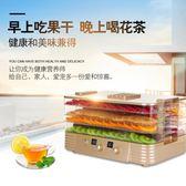 乾果機家用小型水果蔬菜脫水機風乾機 多功能肉類烘乾機 名創家居館 DF