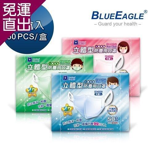 藍鷹牌 台灣製 3D兒童一體成型防塵口罩 6~10歲 50片/盒 藍/綠/粉【免運直出】