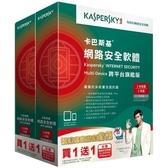 [nova成功3C] 卡巴斯基Kaspersky 2015網路安全軟體 跨平台旗艦版 3台裝置∕2年版 -盒裝版 買一送一