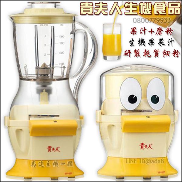 貴夫人生機食品調製機(果汁+磨粉607)【3期0利率】【本島免運】