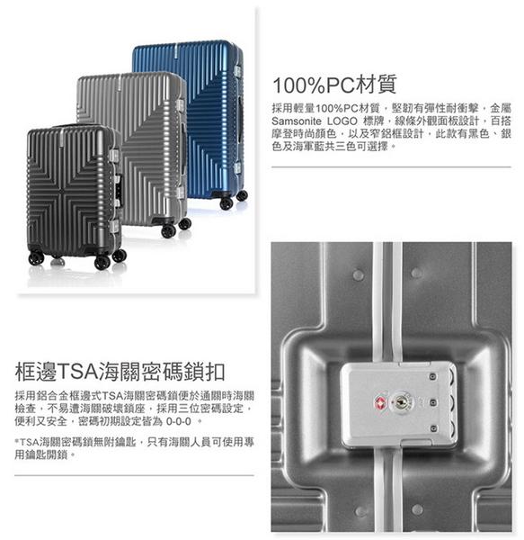 Samsonite 新秀麗 INTERSECT PC鋁框材質 旅行箱/行李箱-25吋(藍) GV5