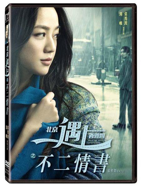 北京遇上西雅圖之不二情書 DVD (購潮8)