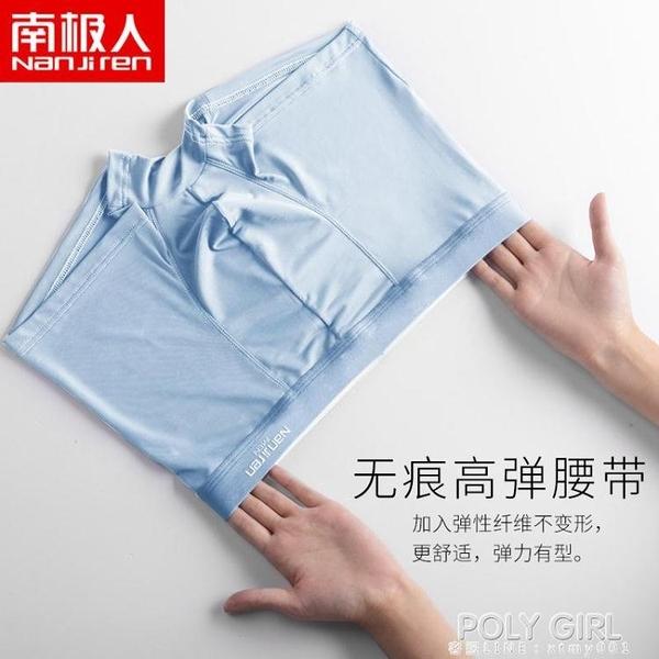 南極人男士冰絲無痕四角褲石墨烯抗菌一片式薄款透氣內褲平角褲頭 夏季新品