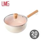 【LMG】日式捶紋雪平鍋(象牙白)20CM(附蓋)